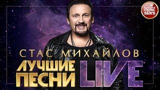 СТАС МИХАЙЛОВ ❂ ЛУЧШИЕ ПЕСНИ LIVE ❂ ВИДЕОАЛЬБОМ ХИТОВ 2018 ❂