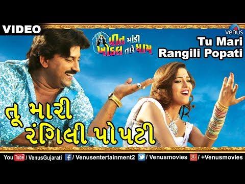 tu-mari-rangili-popati---video-song-|-hiten-kumar-&-reena-soni-|-best-gujarati-romantic-song-2018