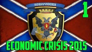 Скачать HOI4 Economic Crisis 2015 Новороссия 1 Захват Украины