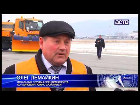 Новая снегоуборочная техника поступила в аэропорт Южно-Сахалинска