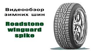 Обзор шипованных шин Roadstone WINGUARD Spike