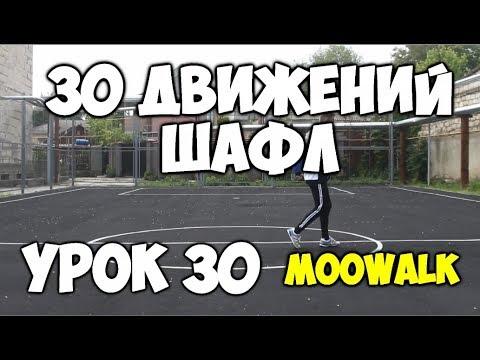 30 движений ШАФЛ танца  - Урок 30 Moonwalk- Шафл танец обучение для начинающих!