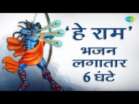 Hey Ram 108 times | हे राम 108 भर लगातार 6 घंटे | Jagjit Singh | Lyrical Video