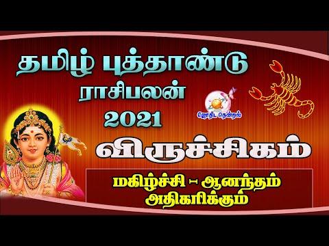 Viruchigam Tamil Puthandu Rasipalan 2021  விருச்சிகம் தமிழ்ப்புத்தாண்டு(பிலவ  வருடம் ) ராசிபலன் 2021
