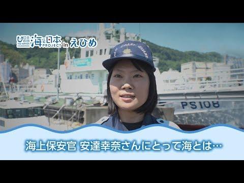 宇和島海上保安部 海上保安官 安達幸奈さん 海のそなえインタビュー 日本財団 海と日本PROJECT in えひめ 2018 #31