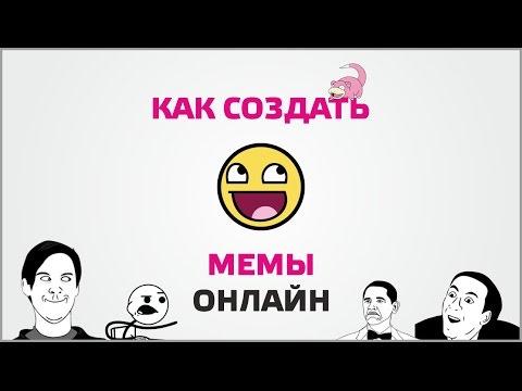 Как создать Мемы онлайн