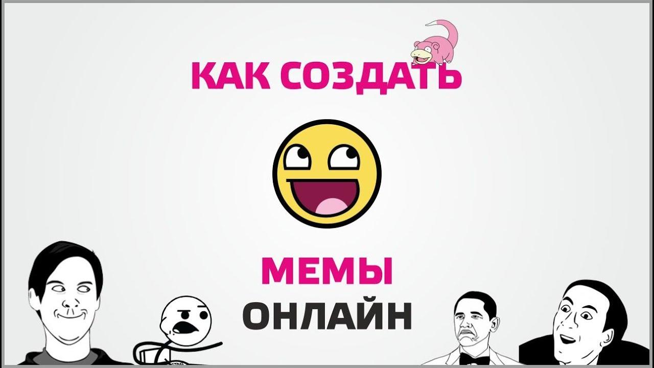 Как сделать мем онлайн