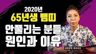 ◆ 2020년 65년생뱀띠운세 ◆ 1965년생뱀띠운세 - 안풀렸던분들 이유와 원인