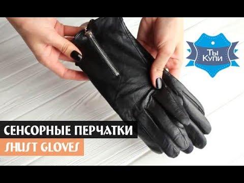 Женские кожаные сенсорные перчатки Shust Gloves W15-160193s купить в Украине