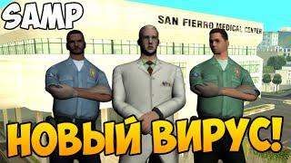 SAMP #75 - НОВЫЙ ВИРУС!