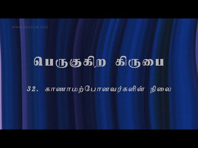 காணாமற்போனவர்களின் நிலை | Sam P. Chelladurai | Sunday Service | AFT Church | 07-Feb-2021