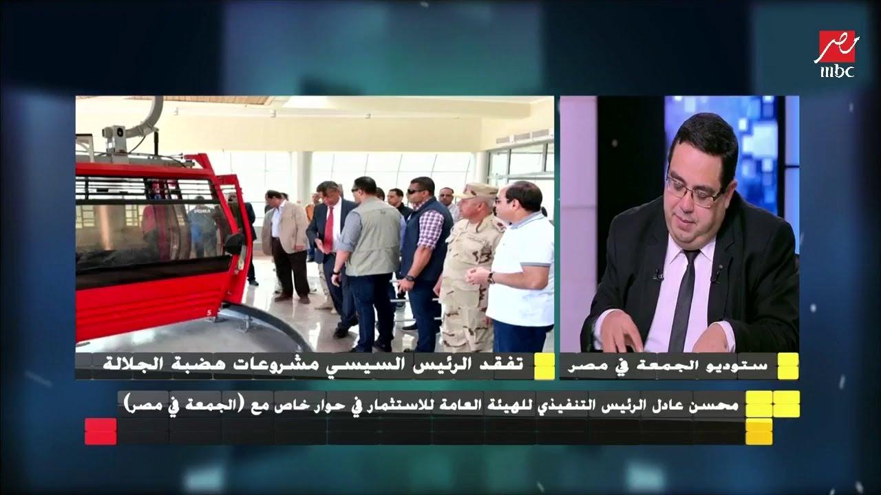 محسن عادل الرئيس التنفيذي للهيئة العامة للاستثمار يكشف استثمارات وأهداف مشروع