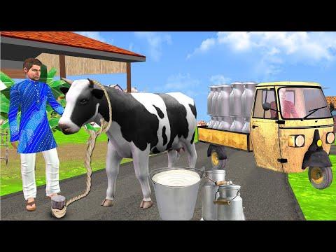 दूधवाला और जादुई