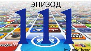 Лучшие игры для iPhone и iPad (111)
