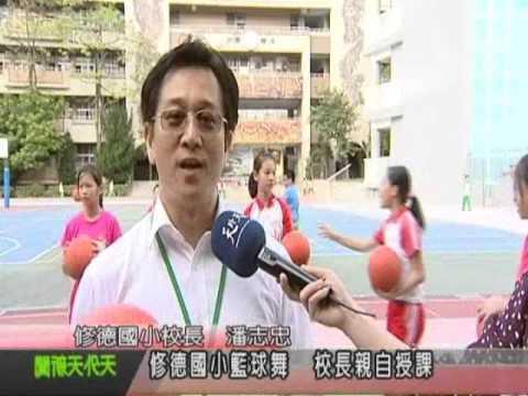 天外天新聞1041119-修德國小籃球舞 校長親自授課 - YouTube