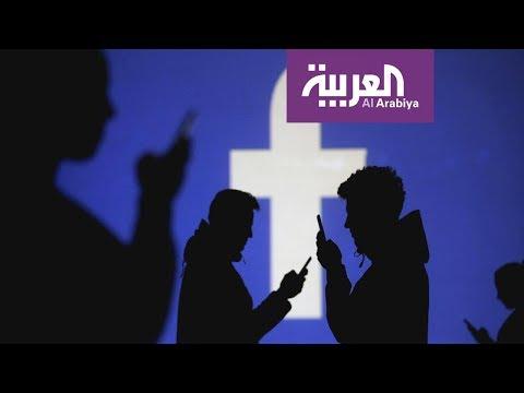 اتهامات جديدة لفيسبوك ما هي؟؟  - 17:54-2018 / 11 / 16
