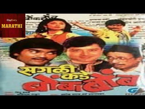 Saglikade Bombabomb |  Marathi Comedy...