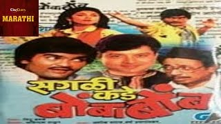 SAGLIKADE BOMBABOMB (1988) - Full Movie | Marathi Comedy Drama