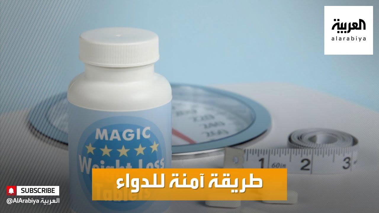 صباح العربية | متى نلجأ للأدوية لتخفيف الوزن؟  - 09:00-2021 / 3 / 4