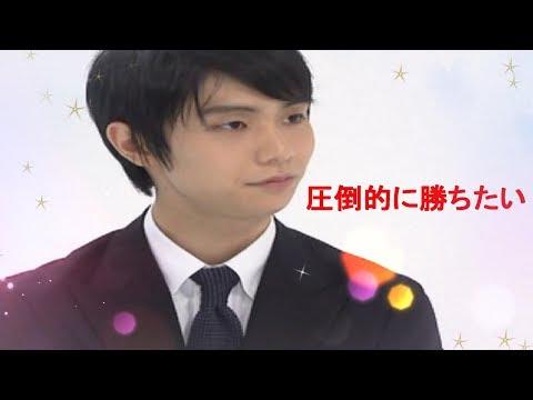 「圧倒的に勝ちたい」~Yuzuru Hanyu☆羽生結弦