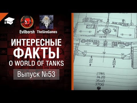 Интересные факты №53 - от Evilborsh и TheSireGames [World of Tanks] thumbnail