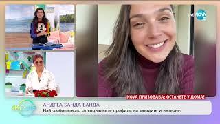 """Андреа Банда Банда - най-интересното от социалните профили на звездите - """"На кафе"""" (20.03.2020)"""