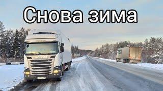Урал снова стоит) Питер-Челябинск