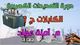 دورة التمديدات الكهربية :: 7- الكابلات ج 1