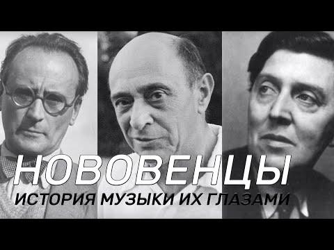 Нововенские классики. История музыки их глазами