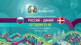 Сборная России по футболу сыграет в третьем заключительном матче группового этапа Чемпионата Европы