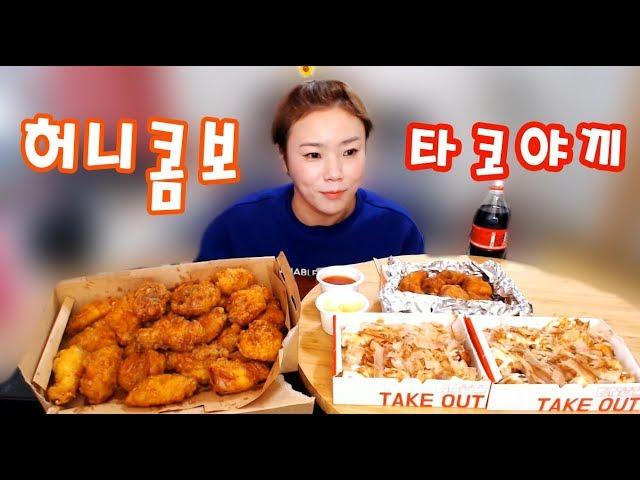 입짧은 햇님의 먹방~!mukbang,eating show(치킨,타코야끼 180116)