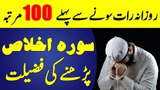 Rozana Rat 100 Martba Surah Ikhlas Parhnay Ki Fazilat | سوره اخلاص پڑھنے کی فضیلت | Islamic Solution