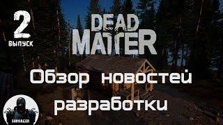 🔥 Dead Matter НОВОСТИ выпуск №2 ► Выживание в Канаде, открытый мир, зомби