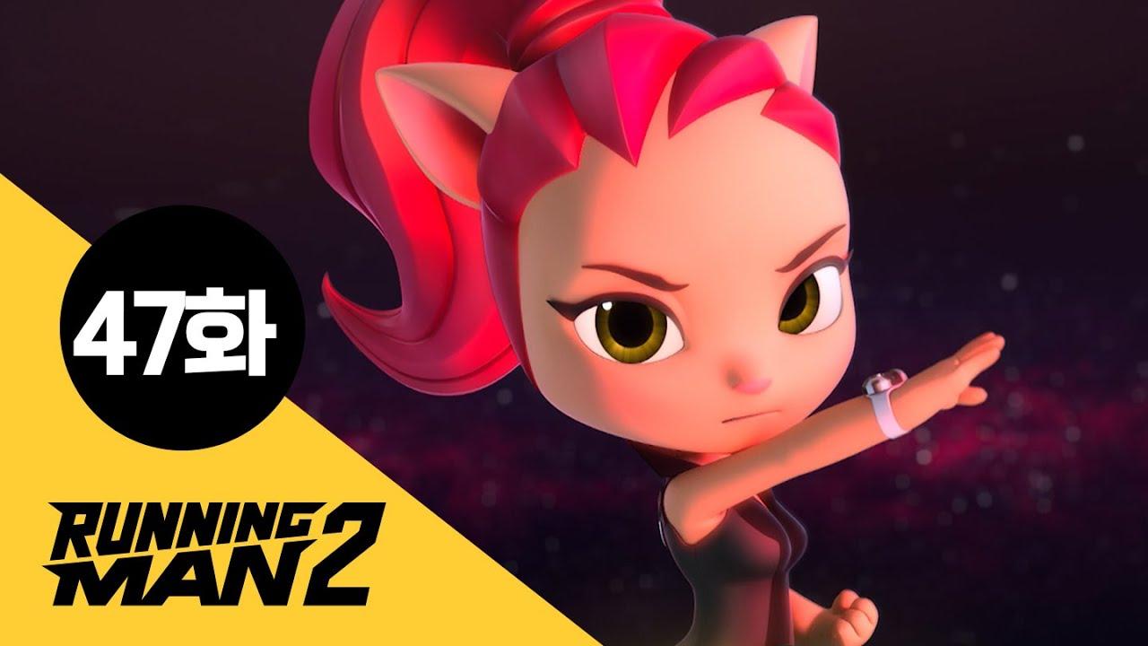 [런닝맨 시즌2] 47화. 선택 | RunningMan Animation S2 EP.47