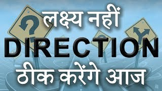 लक्ष्य नहीं DIRECTION ठीक करेंगे आज by Abhishek Kumar