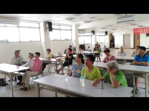 105/06/27華江社區照顧關懷據點活動影片