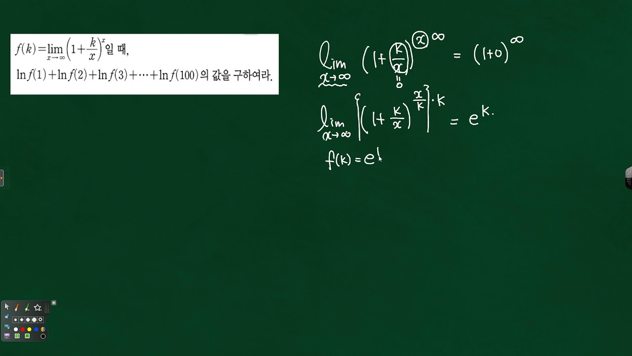 미적2 지수함수와 로그함수의 극한 단원테스트 173621 - YouTube
