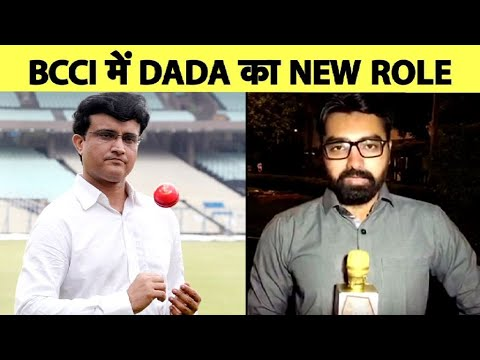 Live: Sourav Ganguly to be next BCCI President | BCCI Elections | Sports Tak