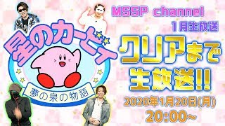 【MSSP1月生放送】星のカービィ 夢の泉の物語をクリアするまでプレイ!【MSSP/M.S.S Project】