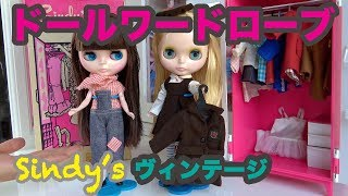 蚤の市で購入した昔のお人形の『ワードローブ』‼️ - Sindy doll wardrobe -