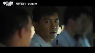 《中国机长》缺氧版预告片(张涵予 / 欧豪 / 杜江 / 袁泉 主演)【预告片先知 | 20190830】
