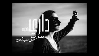 داري يا قلبي   حمزة نمرة   'بدون موسيقى' بصوت