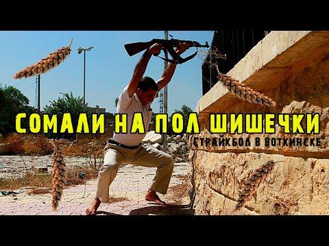 Сомали на пол шишечки. Страйкбол в Воткинске (30.06.19)