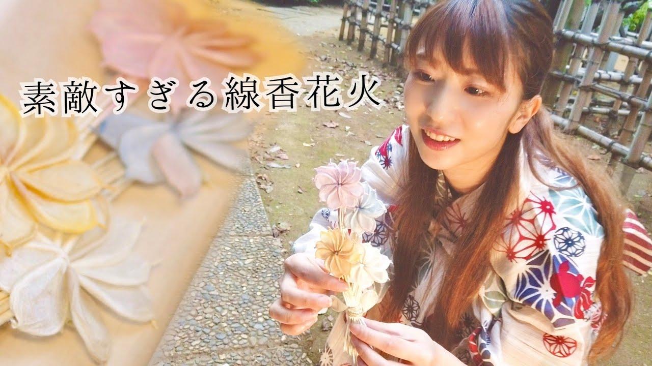 夏の終わりにする1万円の線香花火