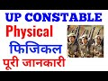 UPP CONSTABLE 2018 PHYSICAL PROCESS/UP CONSTABLE PHYSICAL FULL DETAIL/medical/up police/medical 2018