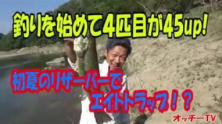 【初夏のリザーバーでエイトトラップ!?】~in高山ダム~