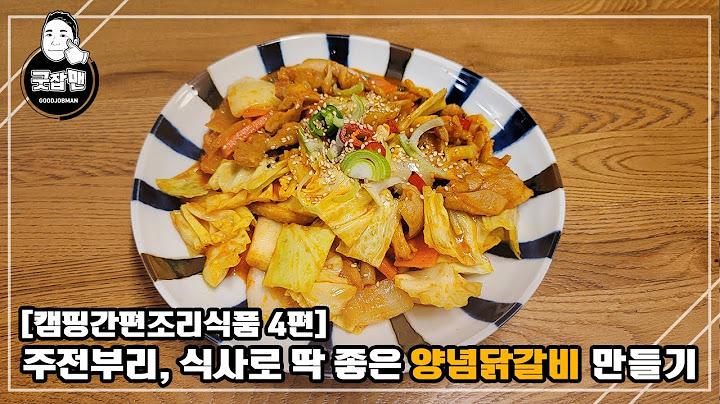 [캠핑간편조리식품 4편] 주전부리, 식사로 딱 좋은 양념닭갈비 만들기!