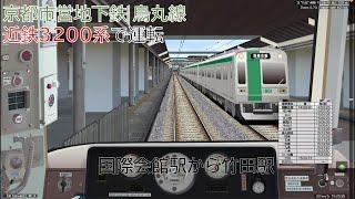 【BVE5】#91 京都市営地下鉄烏丸線を近鉄3200系で運転! -Karasuma Line- 3200series