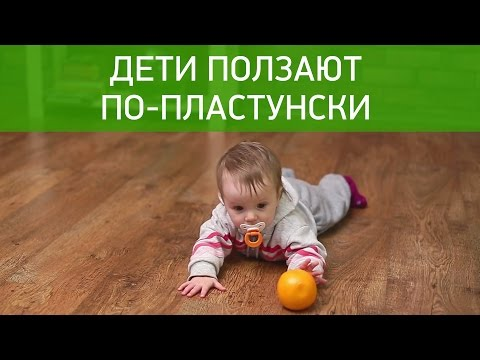 Дети ползают по-пластунски