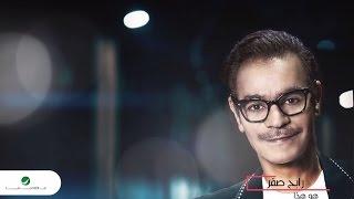 Rabeh Saqer … Howa Hatha - With Lyrics | رابح صقر  … هوا هاذا - بالكلمات